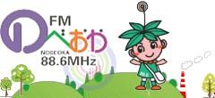 レスパイトサービスあるたす提供 FMのべおかラジオ番組「うちのん」2016.10.11~2017.5.23放送分